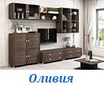Оливия гостиная