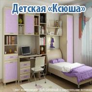 Детская Ксюша