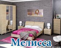 Мелисса спальня